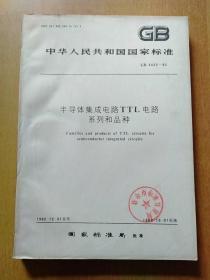 半导体集成电路TTL电路系列和品种(中华人民共和国国家标准 GB 3432—82)