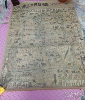 老北京风俗地图