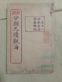 新撰分类尺牍观海(卷十一  报告类  声明类)