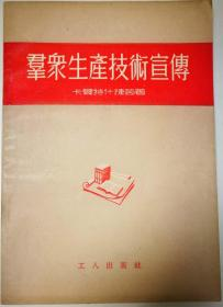 群众生产技术宣传【1955年4月1版1印】