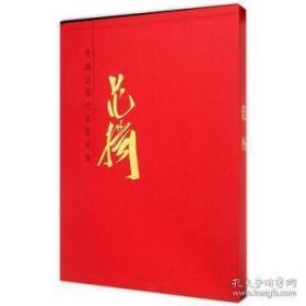 中国近现代名家画集 范扬