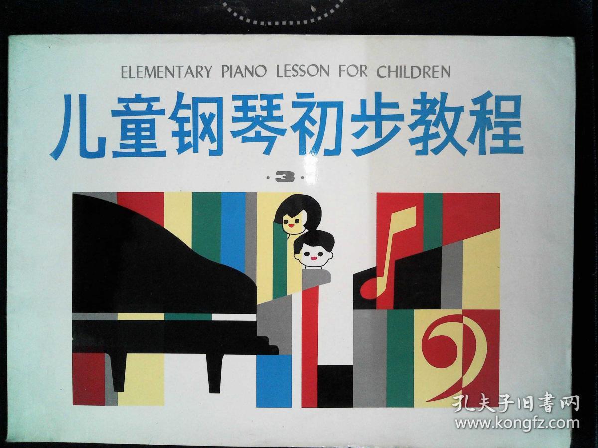 儿童钢琴初步教程3图片