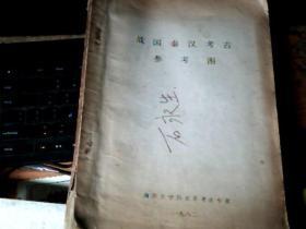 战国秦汉考古参考图(16开   高于八品     M6
