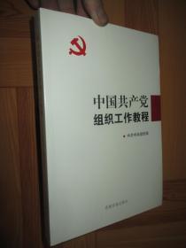 中国共产党组织工作教程(小16开,未开封)