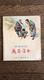 《我要读书》(高玉宝写,华三川画,少年儿童出版社1964年一版10印)