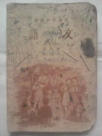 语文--初级小学课本第八册(1957年版)