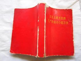 以毛主席为首的无产阶级司令部万岁   完整无缺页  林像被画、内页无勾画字迹 、418页厚
