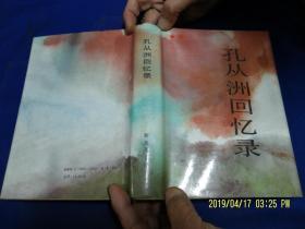 孔从洲回忆录  精装   (参加北伐和西安事变,和毛主席是亲家)1989年1版1印