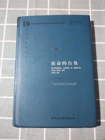 西方现代思想丛书3——通往奴役之路(珍藏版)