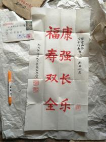 上海文史馆员张联芳书法一副上款:厉国香王冶平夫妇