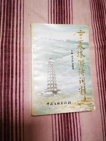 宁夏旅游诗词精选