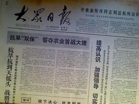 大众日报1978年5月19日4版