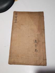 清末学堂学生惠崇高手写芸窗课册