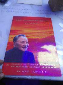 纪念邓小平同志诞辰100周年大型文艺晚会《小平你好》,林默涵 陈昌本 等签名
