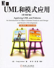 UML和模式应用(原书第3版) 正版 拉曼(Larman,C.),李洋   9787111186823
