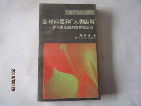 """面向世界丛书:全球问题和""""人类困境""""——罗马俱乐部的思想和活动"""