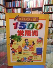 时代儿童1500常用词
