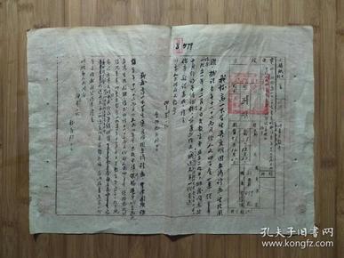 ●故纸墨迹,见证历史:《川东行署文教厅关于核定大米及助学金的批复》【1951年12月6日16开5面】!