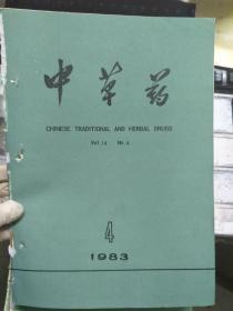 《中草药 1983 V.11 N.4》刺人参挥发油成分的研究、原子吸收光谱法测定六味地黄丸和补中益气丸中四种微量元素、大蒜素微囊制剂的研究与试制.....