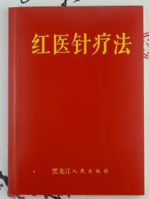 红医针疗法 献出祖传五代的民间针法 高清影印完整版 K037