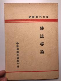 佛经流通处出版 印光法师鉴定《佛法导论》一册 HXTX113127