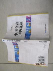 中国企业并购规制    33号柜