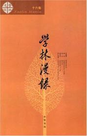 学林漫录(十六集)