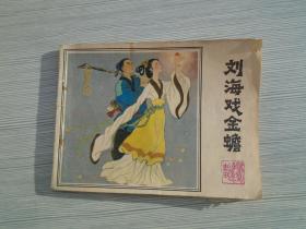 刘海戏金蝉(64开老板原版正版连环画包真包老1本,详见书影)
