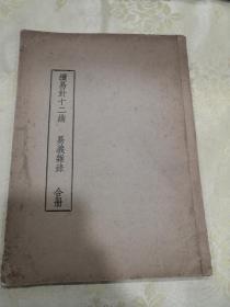 续易卦十二讲 易义杂录 合册