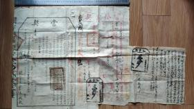 民国地契房照类-----中华民国3年河南省涉县