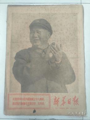 新华日报1967年10月