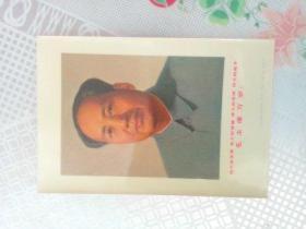 老照片   毛泽东照片之三   1964年人民美术出版社彩色照片