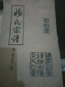 杨氏宗谱--四知堂--第二卷远祖八十世