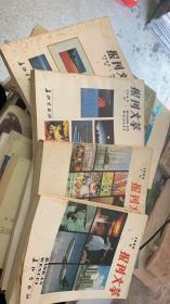 报刊文萃(1988年上下册)+(1989年 上下册) 4册合售   店48