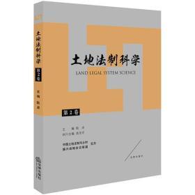 土地法制科学.第2卷