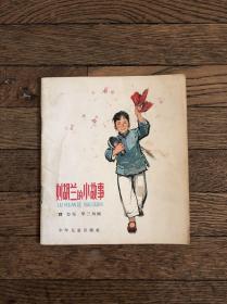 华三川《刘胡兰的小故事》(彩色连环画,少年儿童出版社1964年一版二印)