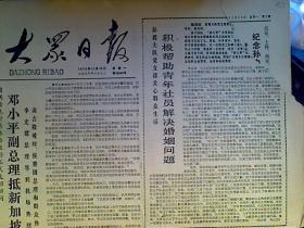 大众日报1978年11月13日4版