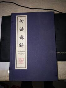 论语意解(1-4册4全线装带函套中英文对照原价1300元近10品)