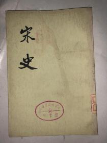 宋史9  第九册 竖版繁体 馆藏