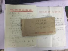 上海范征夫信札  里面有一张江苏省文史馆倪明信札