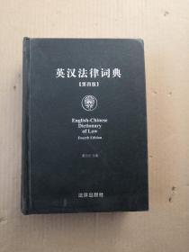 汉语法律词典第四版