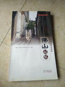 《佛山记忆:佛山古城传说掌故》 窄16开,原版.