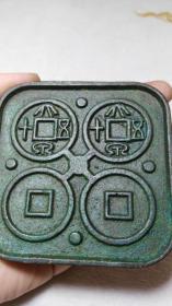 汉 王莽 大泉五十 铜钱范 铜钱模 重半斤多