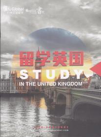 留学英国(2015年)