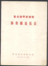著名钢琴演奏家傅聪协奏音乐会(节目单)
