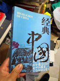 经典中国:中 英文  两本  朱旭签名        新GG2