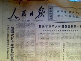 人民日报1977年3月15日4版