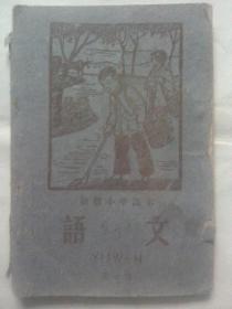语文--初级小学课本第七册(1959年版)