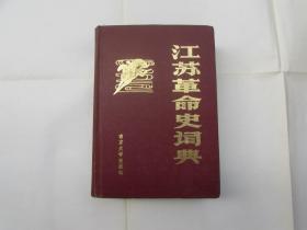 江苏革命史词典