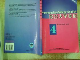 综合大学英语(4)